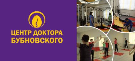 Радость движения без боли: центры доктора Бубновского в Воронеже