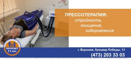 Прессотерапия: стройность, очищение, оздоровление