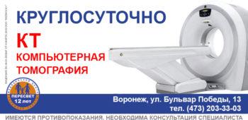 КТ круглосуточно в Воронеже